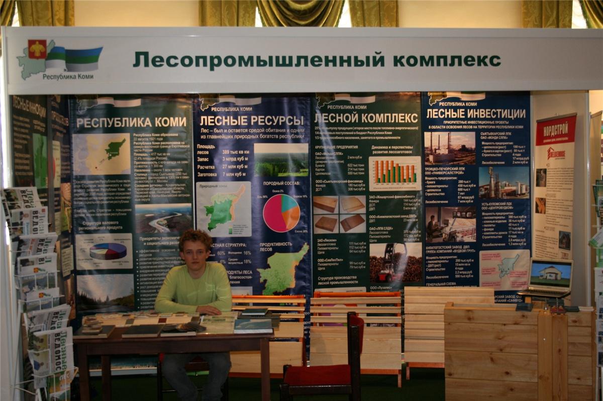 лесопромышленный комплекс республики коми 2016 носила